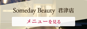 Someday beauty 君津店