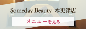 Someday beauty 木更津店